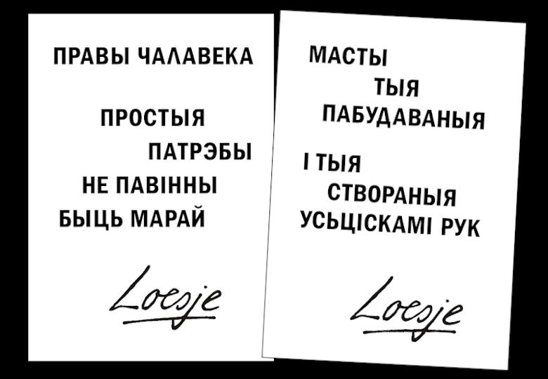 Plakaty Loesje po białorusku